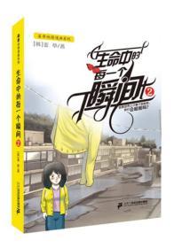 姜草纯情漫画系列2:生命每一个瞬间