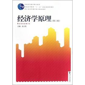 普通高等教育精品教材:经济学原理(第3版)