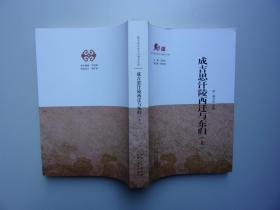蒙古族历史文化精品文库--成吉思汗陵西迁与东归(上册)【全新正版】