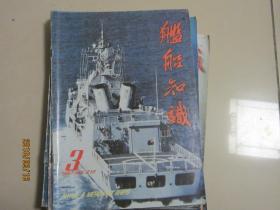 舰船知识1997.3