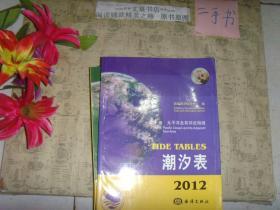 潮汐表 2012 第4册太平洋及其邻近海域..》