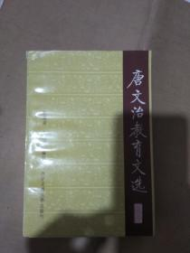道教教育观与儒道学习观研究 (作者申国昌签赠)