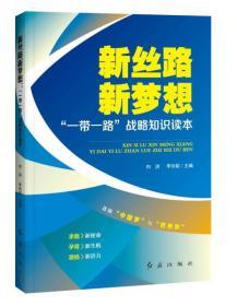 """新丝路 新梦想 """"一带一路""""战略知识读本"""