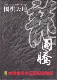 围棋天地2006年增刊:龙图腾―中国棋手大三冠纪念特辑(精)