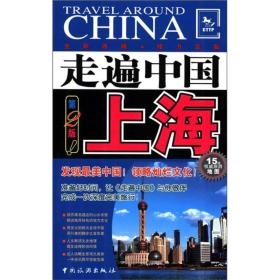 走遍中国---上海(第2版)