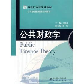 公共财政学