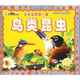 献给孩子的经典丛书--启蒙百科第一课:鸟类昆虫