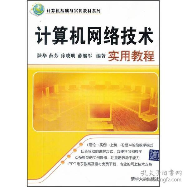 计算机基础与实训教材系列:计算机网络技术实用教程