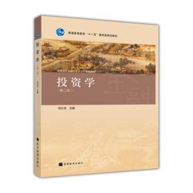 当天发货,秒回复咨询正版二手-投资学 第二版 刘红忠如图片不符的请以标题和isbn为准。