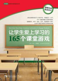 让学生爱上学习的165个课堂游戏