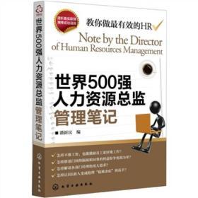 世界500強人力資源總監管理筆記:HR眼中的真實職場 教你洞悉職場智慧