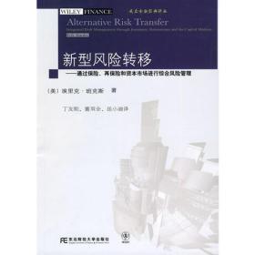 正版图书 新型风险转移(威立金融译丛)