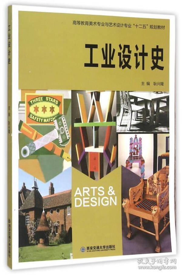 工业设计史/高等教育美术专业与艺术设计专业十二五规划教材