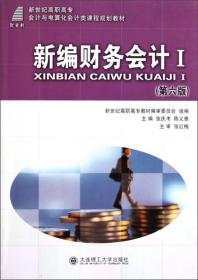 新世纪高职高专会计与电算化会计类课程规划教材:新编财务会计(1)(第6版)