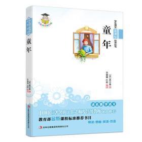 学生语文新课标必读丛书:童年