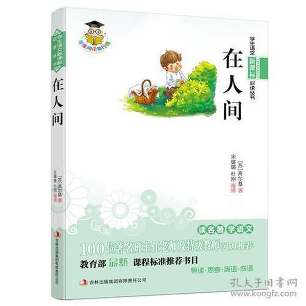 学生语文新课标必读丛书:在人间