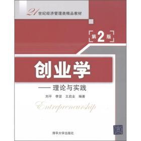 二手创业学--理论与实践第2版第二版 刘平 李坚 王启业 清华大?9787302266174
