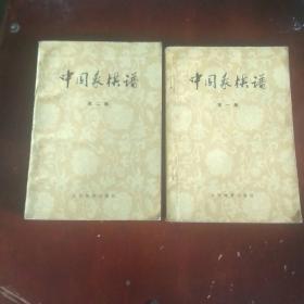 中国象棋谱(第一集  第二集)