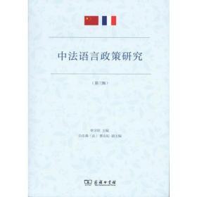 中法语言政策研究【第三辑】