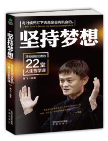坚持梦想 : 马云给创业者的22堂人生哲学课