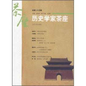 历史学家茶座(总第25辑)