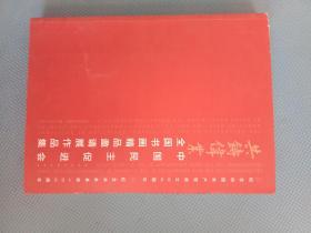 共铸伟业:中国民主促进会全国书画精品邀请展作品集【1676】