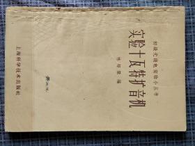 实验十瓦特扩音机(初级无线电实验小丛书)64年印