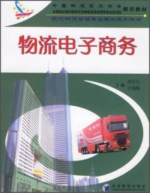 物流电子商务/现代物流管理专业规划系列教材