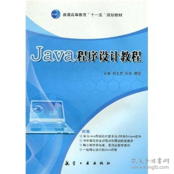"""普通高等教育""""十一五""""规划教材:Java程序设计教程"""