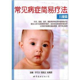 常见病症简易疗法 儿童篇