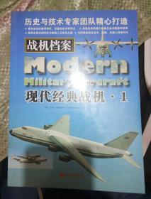 战机档案:现代经典战机(1)