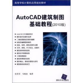 高等学校计算机应用规划教材:AutoCAD建筑制图基础教程(2010版)