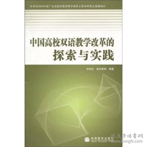 中国高校双语教学改革的探索与实践