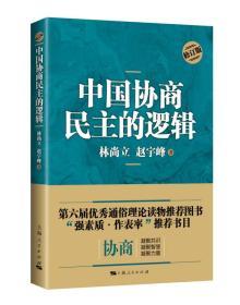 中国协商民主的逻辑(修订版)