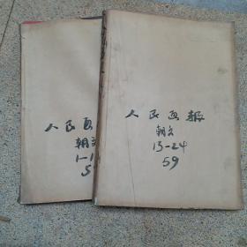人民画报1959年1―24期(朝鲜文)