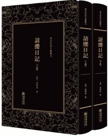 清末民初文献丛刊:请缨日记(全二册)(精装)