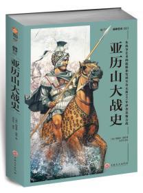 亚历山大战史 从战争艺术的起源和发展至公元前301年伊普苏斯会战