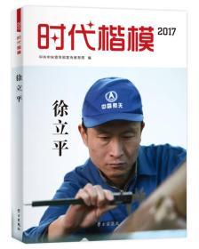 时代楷模·2017——徐立平