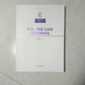 中国法学文库:社会、国家与法的当代中国语境
