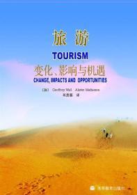 旅游:变化、影响与机遇