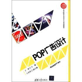 高等院校艺术设计专业基础教程:POP广告设计