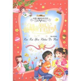中国儿童成长彩书坊--做最有智慧的人(彩图注音版)(上下)/新