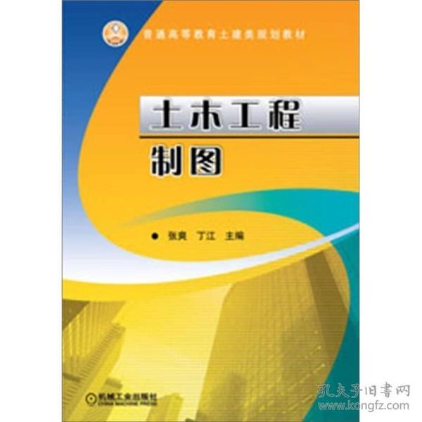 土木工程制图 张爽 机械工业出版社 9787111343493