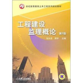 工程建设监理概论(第2版)