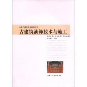 中国古建筑专业系列丛书:古建筑油饰技术与施工