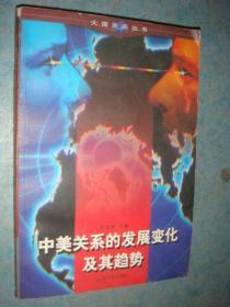 《中美关系的发展变化及其趋势》朱成虎 主编 1998年1版1印 原版书 私藏 品佳 书品如图