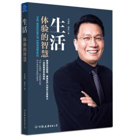 生活:体验的智慧 车建新 钱庄 中国友谊出版公司 97875057419