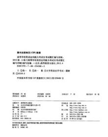 高等学校英语应用能力考试实考试题汇编与详解(A级)(2012版)