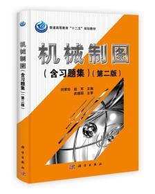 """普通高等教育""""十二五""""规划教材:机械制图(含习题集)(第2版)"""