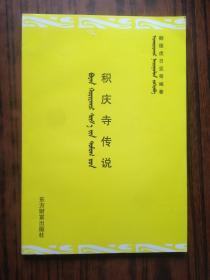 积庆寺传说